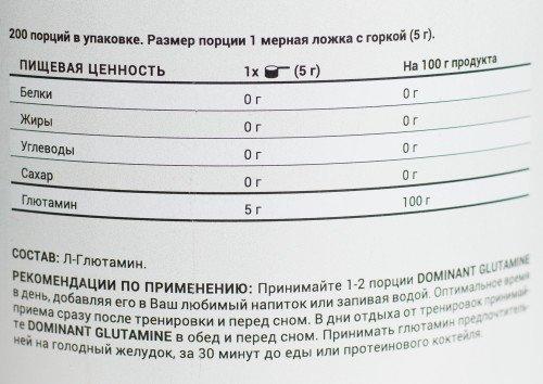 Глютамин Dominant 1