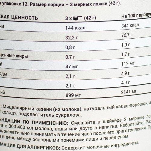 Micellar Casein Dominant 500 грамм 1